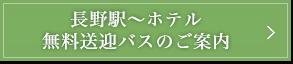 長野駅~ホテル 無料送迎バスのご案内