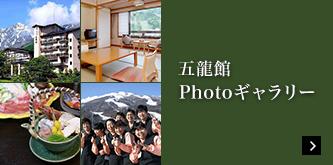 五龍館Photoギャラリー