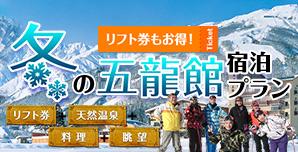 【リフト券がお得!】冬の五龍館宿泊プラン