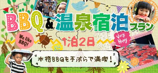 BBQ&温泉宿泊プラン1泊2日