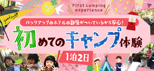 夏休みの初めてキャンプ体験 1泊2日