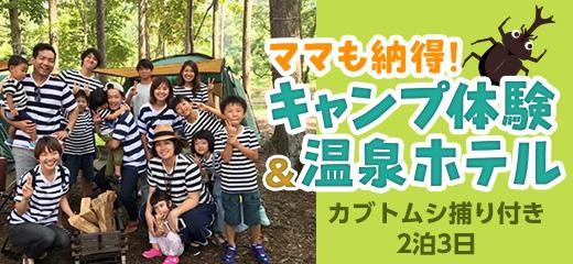 夏休みキャンプ体験&温泉ホテル2泊3日