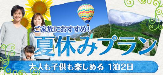 夏休み家族旅行は温泉ホテルの長野県白馬八方温泉ホテル五龍館