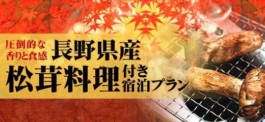 【国産】松茸料理付きプラン