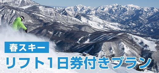 【春スキー】1日リフト券付きプラン