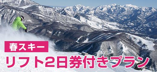 【春スキー】2日リフト券付きプラン
