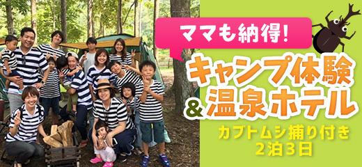 夏休み ファミリーキャンプ体験&温泉ホテル2泊3日