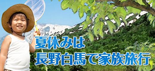夏休みは長野白馬で家族旅行!
