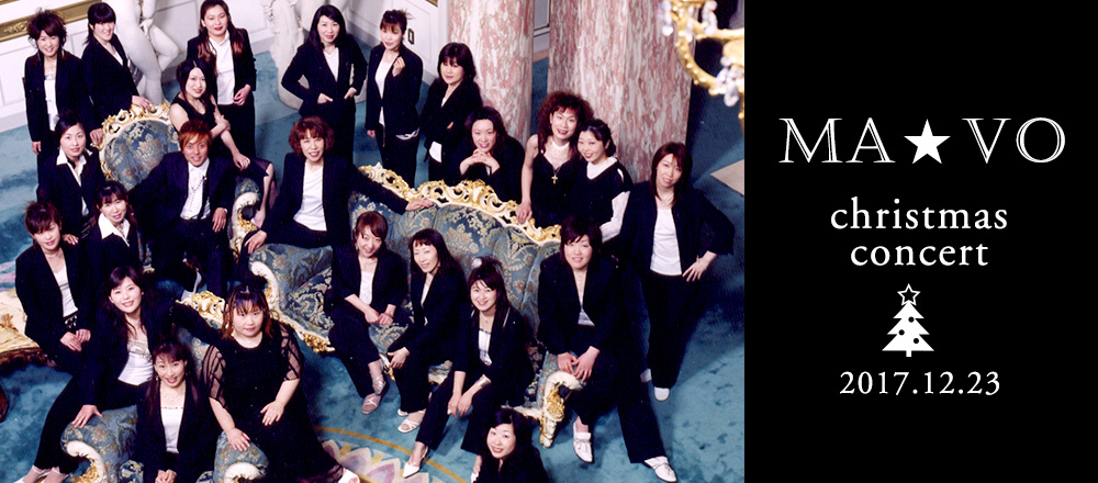ヴォーカルグループ MA☆VO クリスマスコンサート
